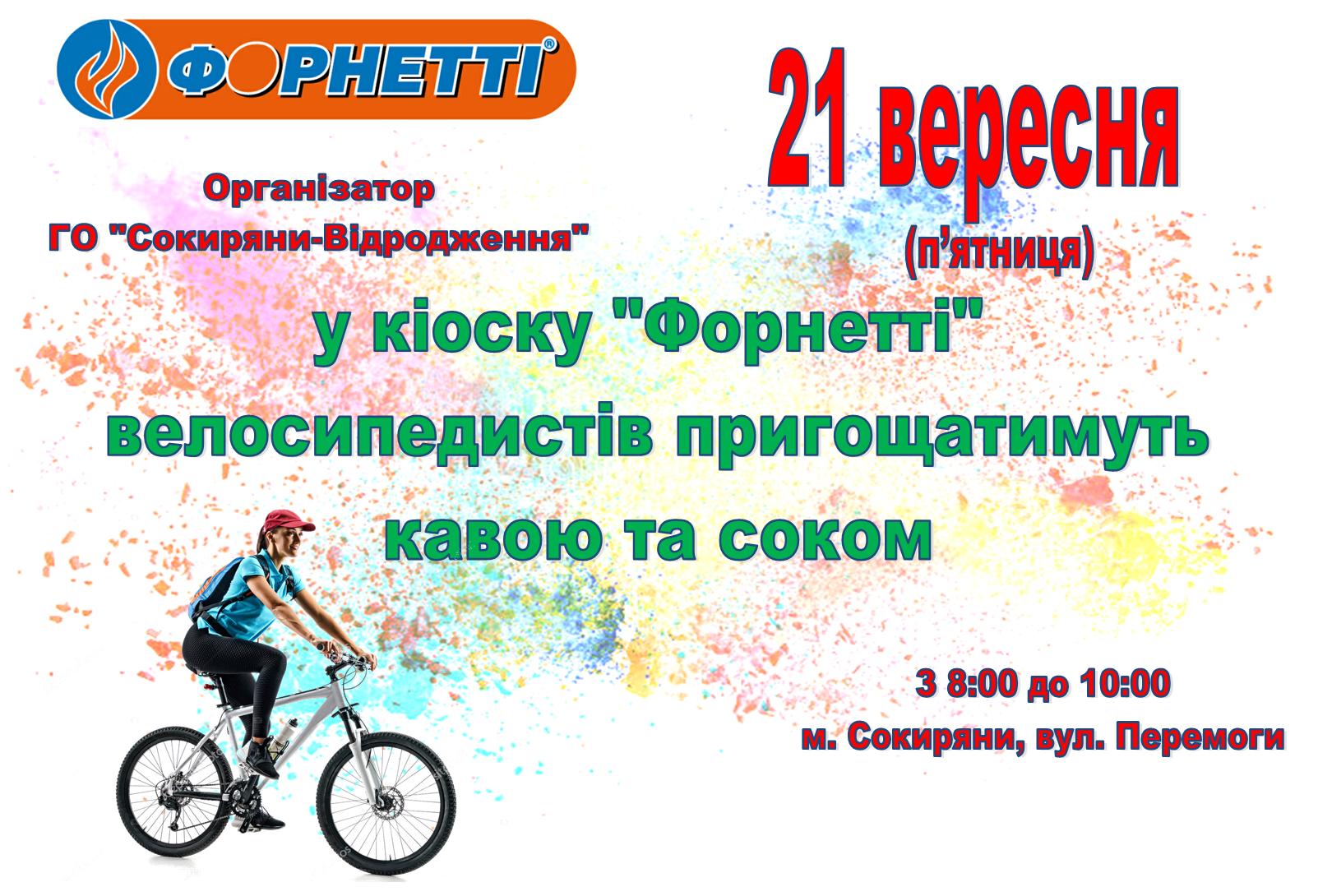 ЄТМ Форнетті
