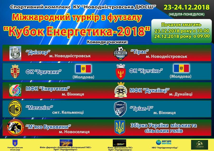 Афиша Кубок Енергетика 2018