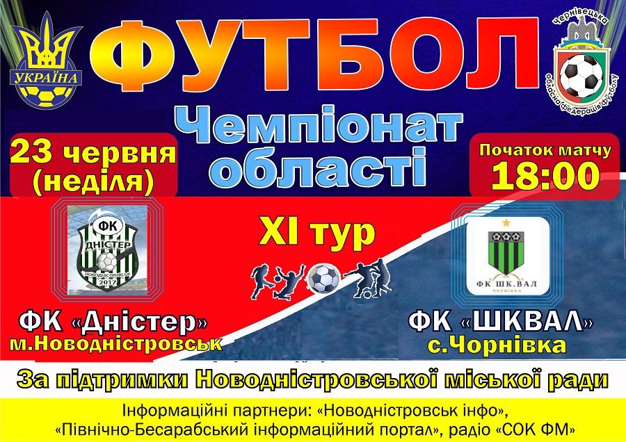 Афіша футбол 11-01