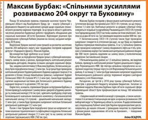 Газета буковина2_n