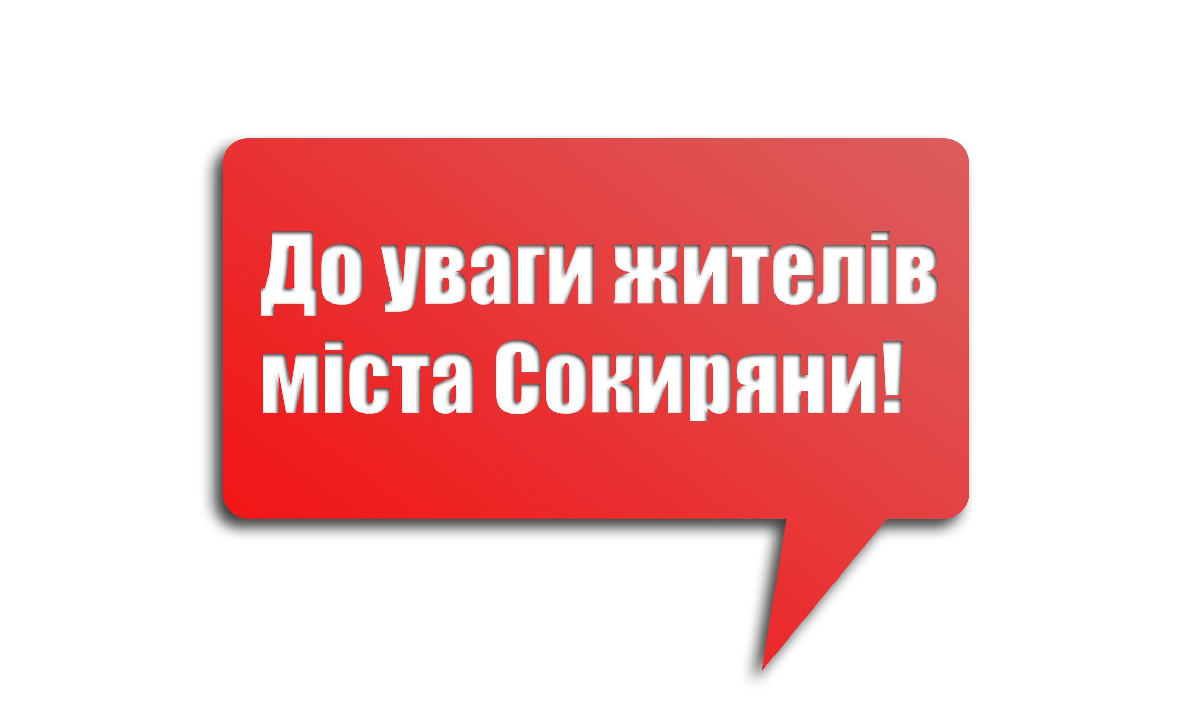 До_уваги_Сокиряни
