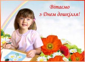 Копия yalogo_-chisla_v-2017_hoci_den_doshkillja_1-300x219