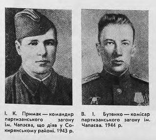Примак-и-Бутенко