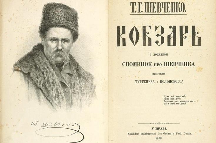 кобзар