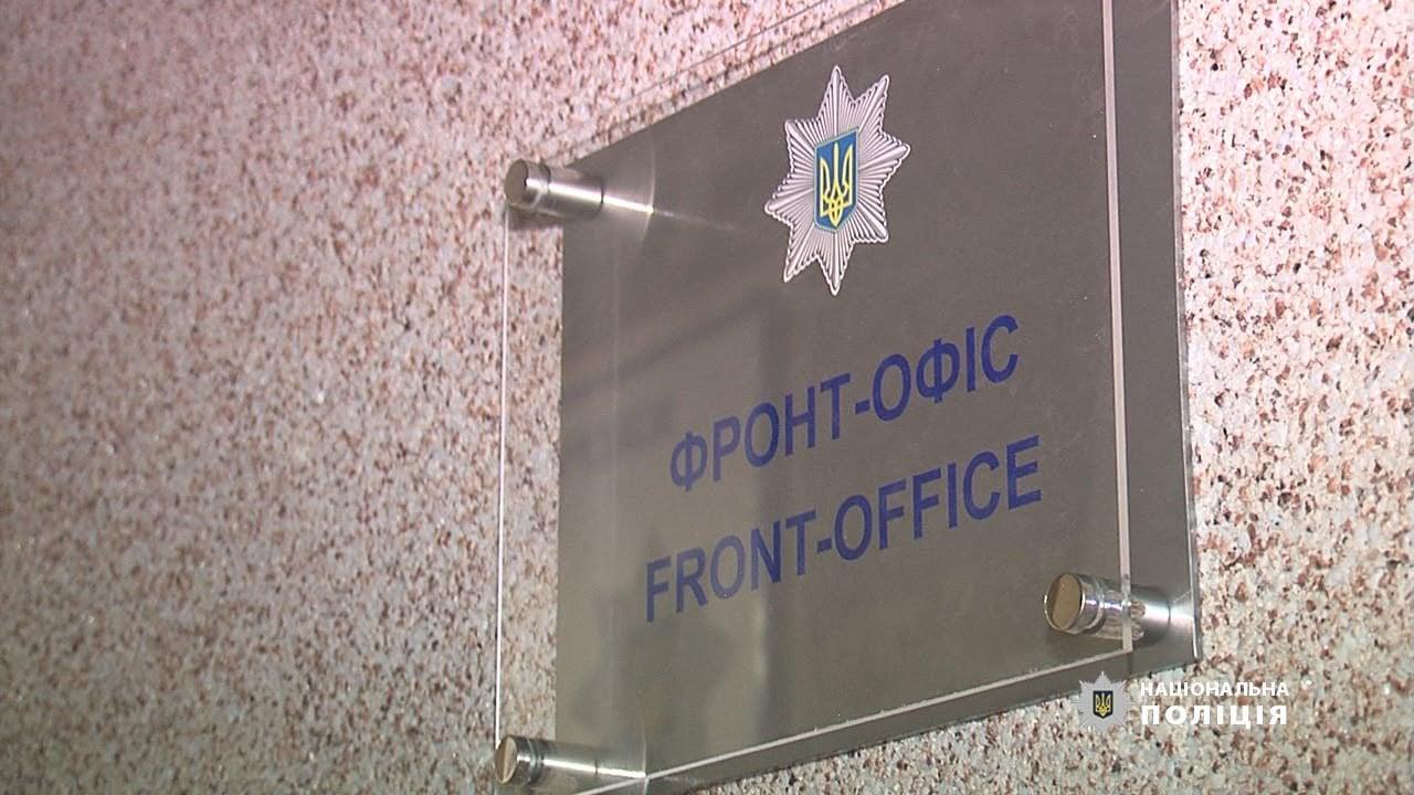 фронт-офіс