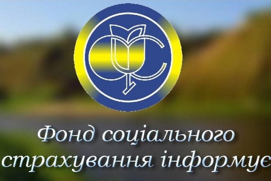 Fond-sotsialnogo-strahuvannya-1080x720