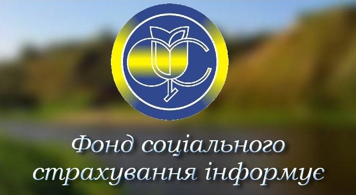 Fond-sotsialnogo-strahuvannya