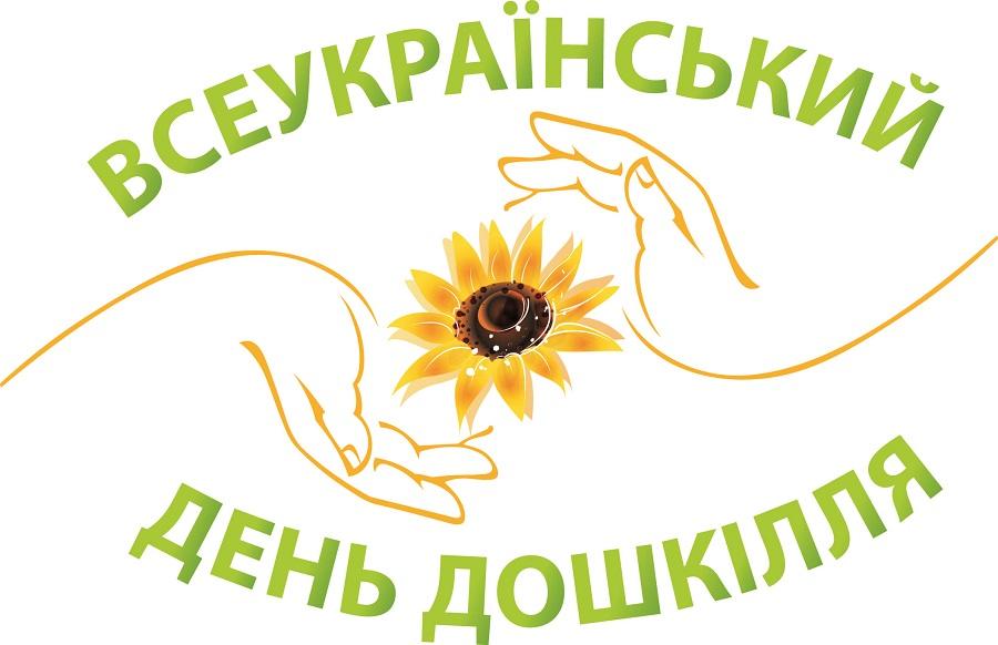 Logo_Den_doshkillia_Pedrada