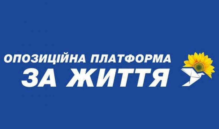 Opozyziyna_platforma_Za_Zhyttia_logo_2018