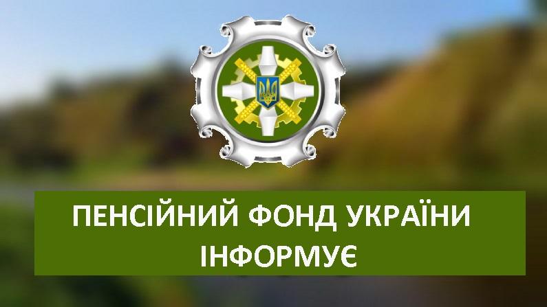 Pensijnyj-fond-Ukrayiny