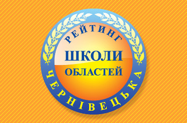 Raiting-School_2017_OC_23-Chernivetska_i