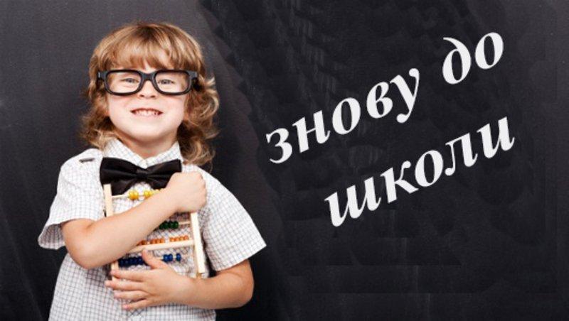 _Stalo_vidomo_koli_hmelnicki_shkolyari_pidut_do_shkoli_1_2016_01_29_03_28_28
