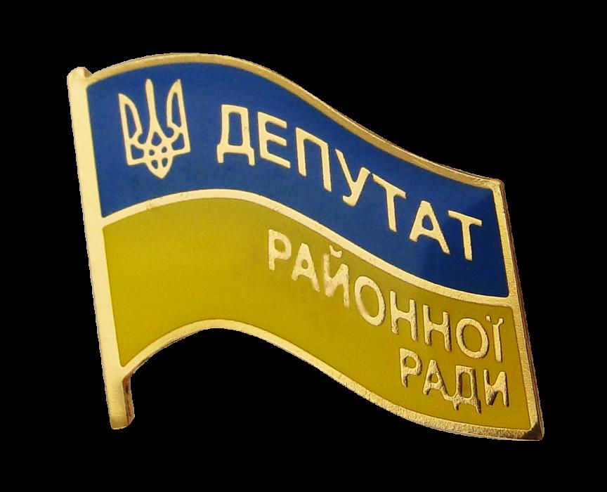 Znachok-Deputat-rayonnoyi-radi