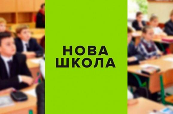 im578x383-new-school_dniprograd
