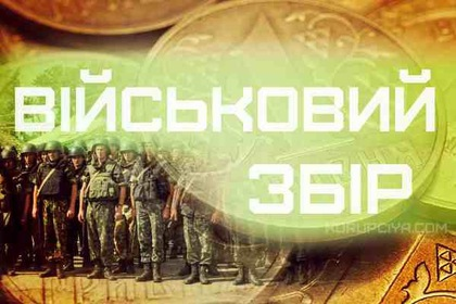 zakarpatcyam_aktual_no_pro_vijs_kovij_zbir_preview_medium